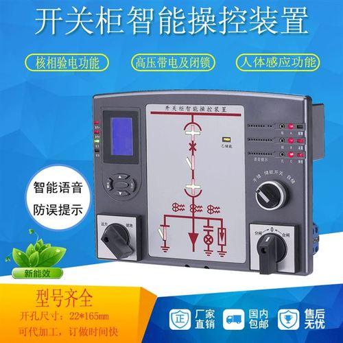 开关状态模拟显示器10kv状态指示仪35kv高压开关柜智能操控装置厂