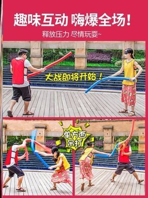 器材儿童泡沫棒 泡沫圆条集体互动玩具综艺节目道具游戏惩罚道.