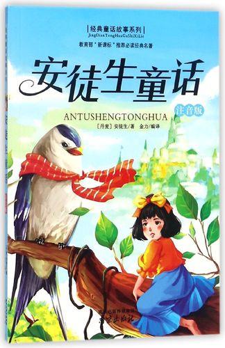 安徒生童话(注音版)/经典童话故事系列 博库网
