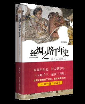 rt 正版 丝绸之路千年史:从长安到罗马9787569500653