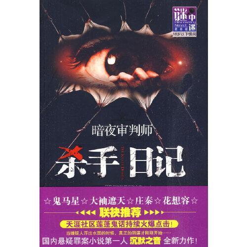 谜小说系列:暗夜审判师-日记
