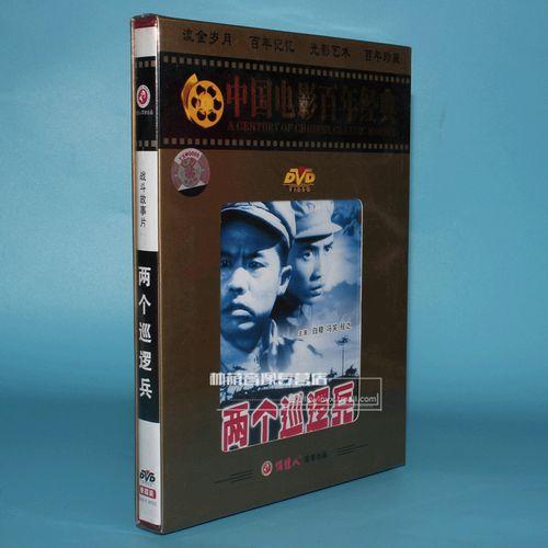 正版老电影碟片光盘  百年经典 两个巡逻兵 1dvd 白穆