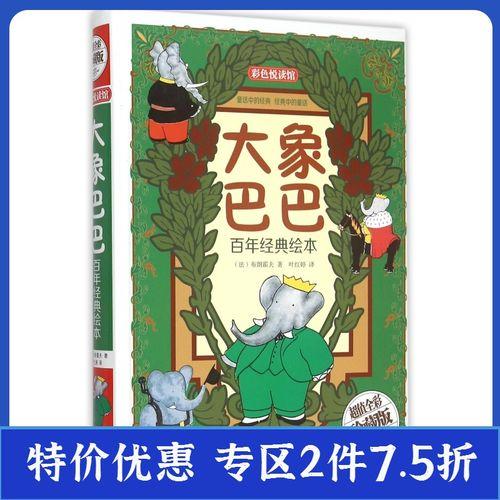 大象巴巴(百年经典绘本超值全彩珍藏版)  精装硬壳 幼儿启蒙漫画 儿童