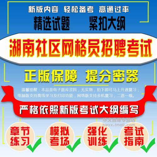 2021年湖南社区网格员招聘考试易考宝典试题库模拟试卷历年真题冲刺卷