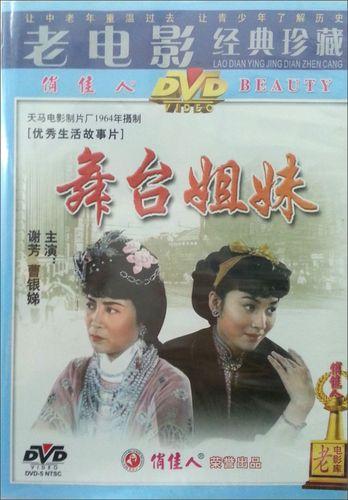 老电影经典珍藏:舞台姐妹(dvd)