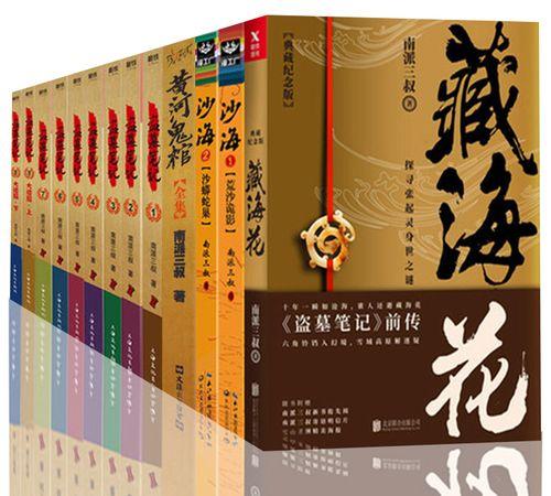 正版区域包邮 盗墓笔记小说全集套装全套13册 盗墓笔记叁+藏海花+黄河