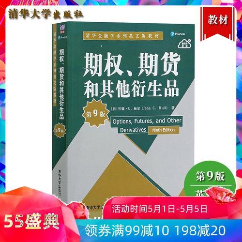 赫尔 期权期货和其他衍生品 第9版 英文版 清华大学出版社 期权期货及