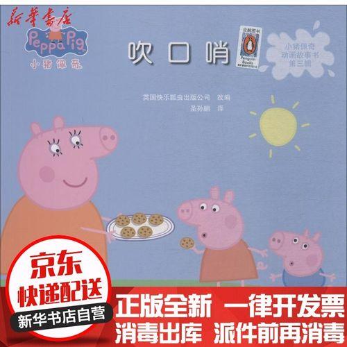 【新华书店】小猪佩奇动画故事书d3辑?吹口哨英国快乐