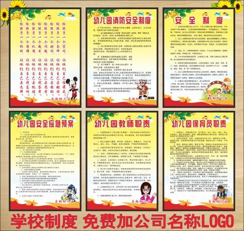 幼儿园小学安全管理规章制度学校托管中心辅导班培训