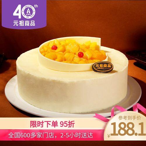 元祖蛋糕上海水果儿童新鲜奶油慕思长辈聚会生日蛋糕