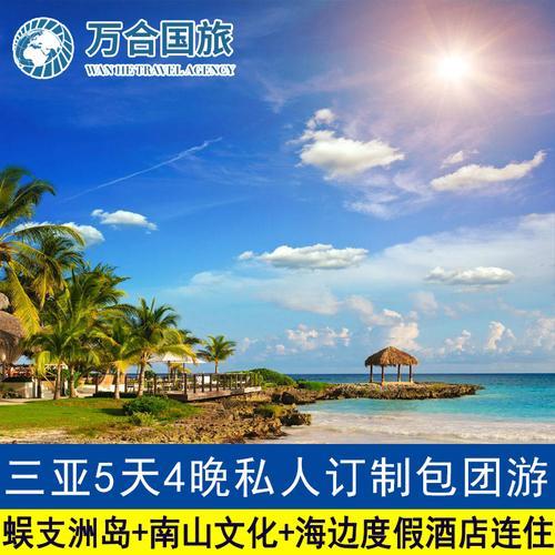 定制旅行 海南三亚旅游5天4晚私人定制纯玩旅游零购物