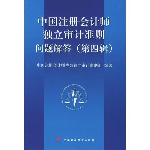 《中国注册会计师审计准则》问题解答第四辑