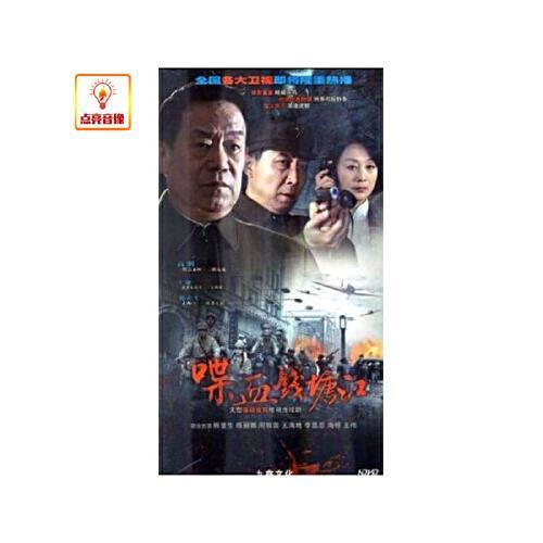 电视剧 喋血钱塘江 正版12dvd