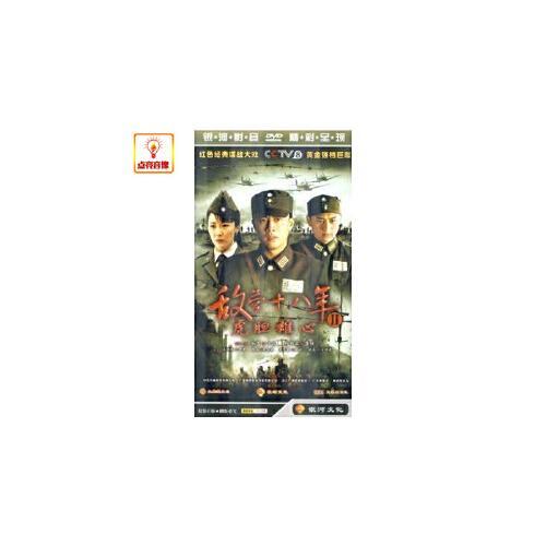 电视剧 敌营十八年ii 虎胆雄心 经济版 正版6dvd