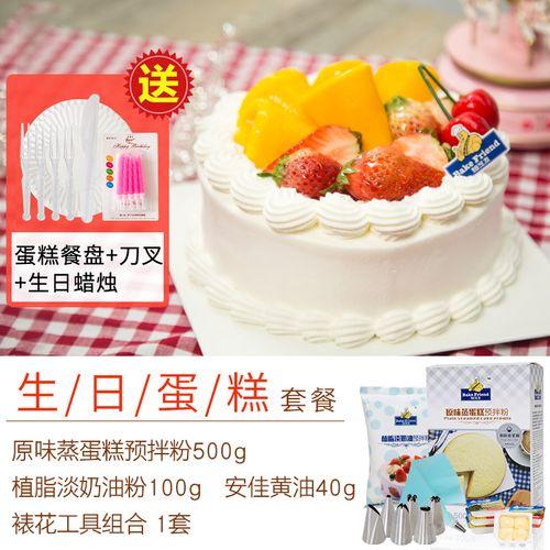 新手diy生日蛋糕套装 生日蛋糕套餐:蛋糕粉+淡奶油粉+黄油+裱花工具等