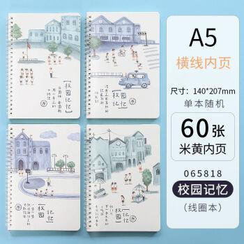 螺旋本文艺精致加厚记事本子简约考研笔记练习本 a5校园记忆(60张) 2