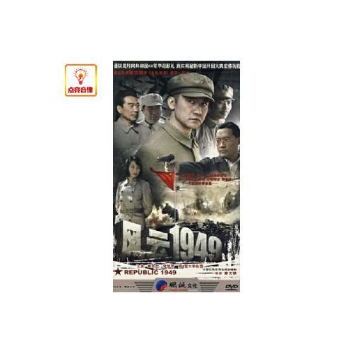 电视剧 风云1949 正版6dvd 经济版