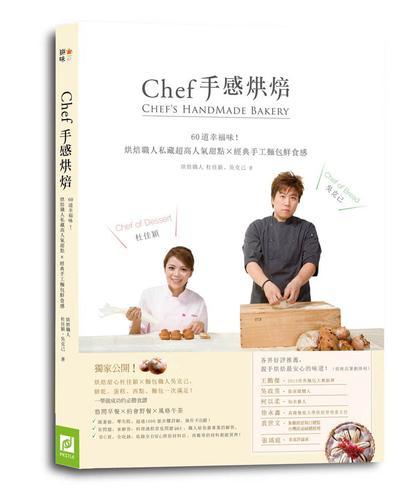 chef手感烘焙 60道幸福味烘焙职人私藏高人气甜点原料配方制作步骤