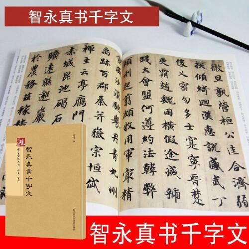 智永真书千字文 楷书 原帖加教程 繁体字旁注 高清版彩色 历代书法