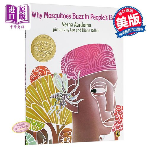 为什么蚊子老在人们耳边嗡嗡叫 英文原版 1976年凯迪克金奖作品 儿童