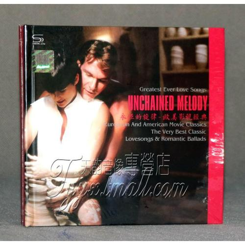 永恒的旋律欧美影视经典 2cd 汽车车载音乐英文经典怀旧歌曲cd碟