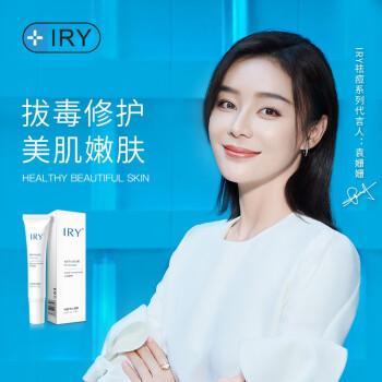 iry祛痘净化凝胶 修护痘痘淡印改善肌肤油脂分泌衍生