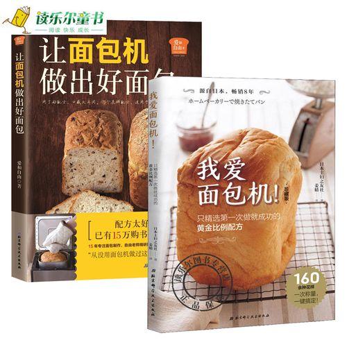烘培入门教程 面包机美食食谱制作步骤方法 面包制作大全书 烤箱面包