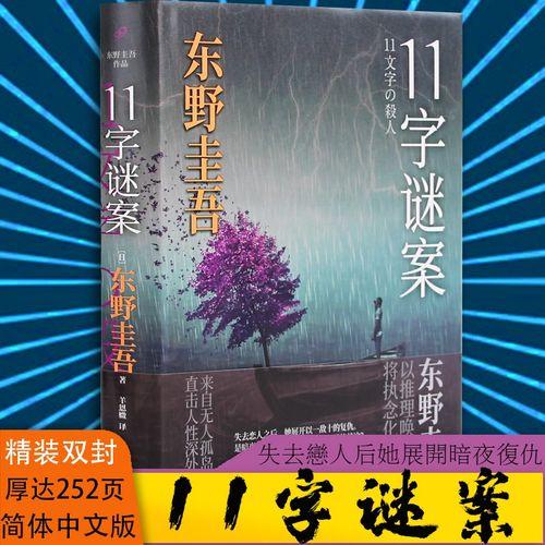现货实拍 11字谜案东野圭吾精装252页本格推理探索人性的弱点恶意嫌疑