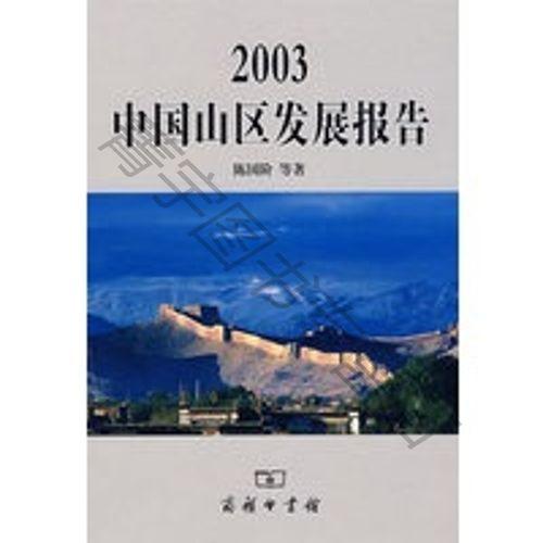 【现货直发】2003中国山区发展报告 陈国阶 商务印书馆 9787100040563