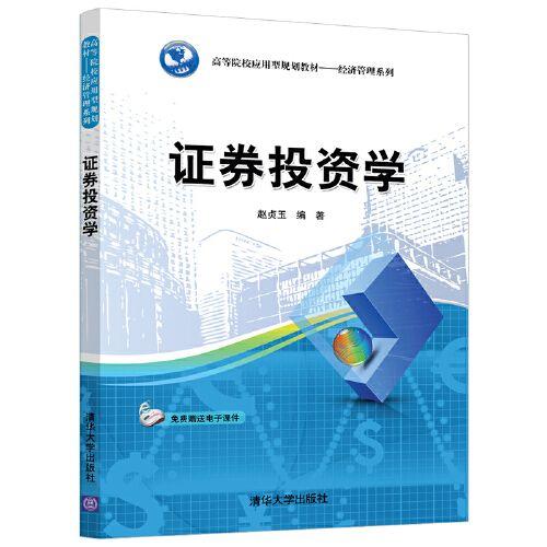 【官方正版】 证券投资学 清华大学出版社 赵贞玉 高等院校应用型规划