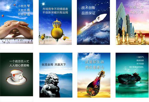 630画海报印制展板喷绘素材贴纸121企业文化标语挂画