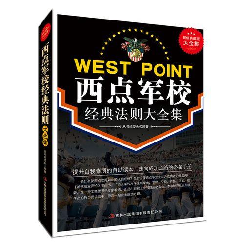 正版 包邮 超值典藏版大全集:西点军校经典法则  (11