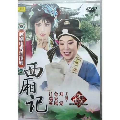 正版 越剧电视连续剧 西厢记dvd主演 刘觉 金采风 吕瑞英2dvd