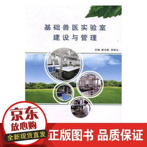现货 基础兽医实验室建设与管理康文彪甘肃科学技术出版社