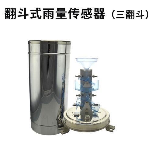 翻斗式雨量桶单双三多翻斗雨量计降雨量传感器rs485