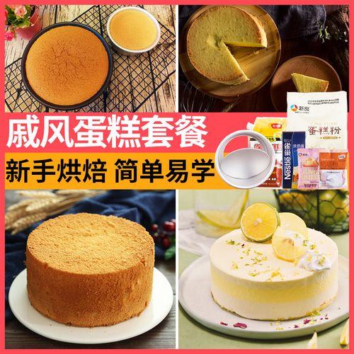 戚风蛋糕烘焙原料套餐 diy新手家用自制电饭煲蛋糕食材做材料套装