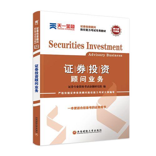 证券投资顾问业务 考试 证券专业资格考试命题研究组