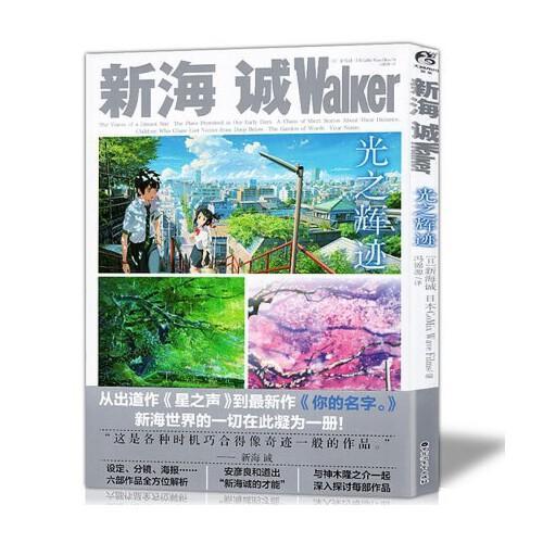 天闻角川 新海诚 设定 分镜 海报作品全方位解析 日本comix wave