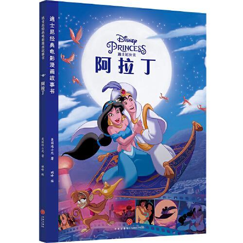 阿拉丁 迪士尼经典电影漫画故事书 完整版 迪士尼宝宝