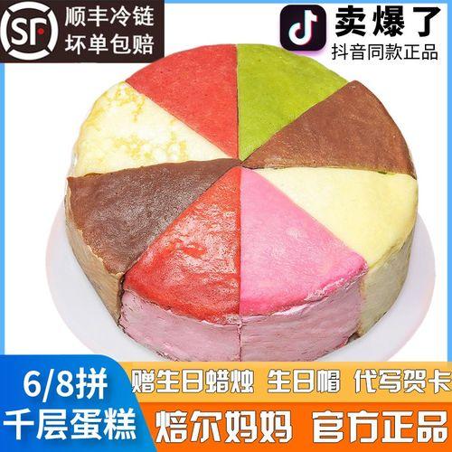 【萌北北】焙尔妈妈6寸8八拼千层蛋糕网红彩虹榴莲