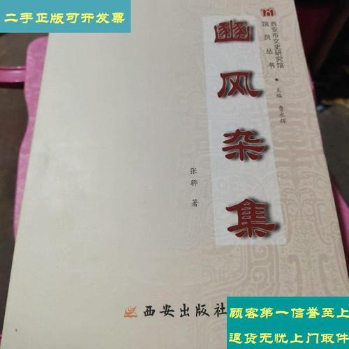 [二手9成新]幽风杂集 /张骅 西安出版社