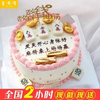 网红麻将生日蛋糕水果同城配送当日送达全国预定订做新鲜现做创意送
