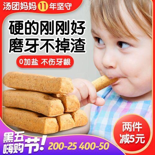 bickiepegs贝派克磨牙棒婴儿10宝宝8零食6饼干12个月0