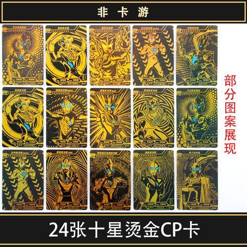 奥特曼卡片闪卡收藏册ssr满星3d绝版稀有烫金荣耀传奇