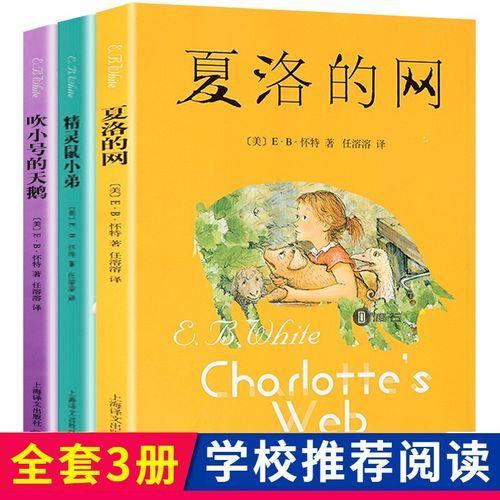 夏洛的网+精灵鼠小弟+吹小号的天鹅全3册怀特三部曲 6
