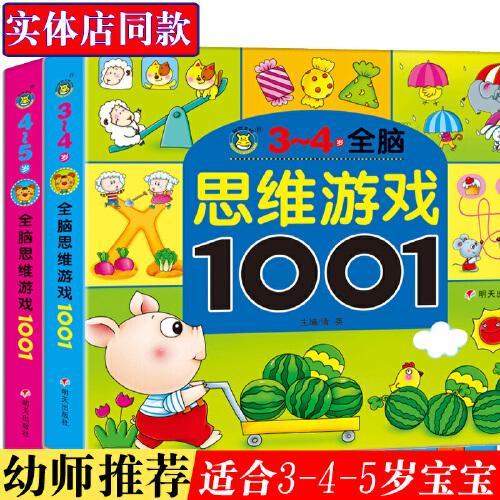 益智游戏力开发图书找不同左右脑潜能开发迷宫书幼儿园智力大班数学