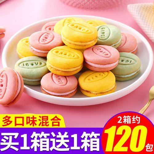 马卡龙夹心进口饼干400g/箱草莓柠檬奶油味零食饼干