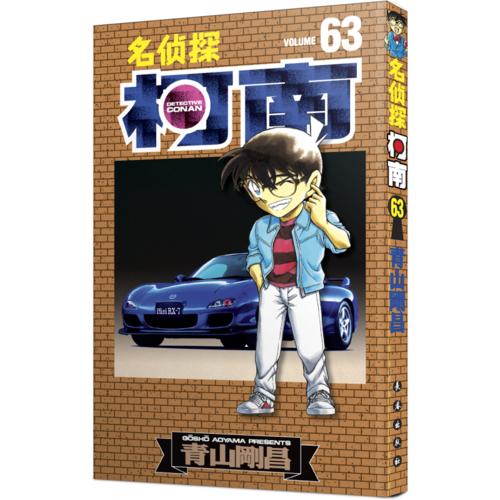 正版新书【精美书签】重制新版名侦探柯南漫画63卷第63册简体中文版