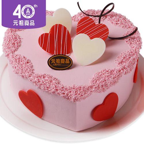元祖 生日蛋糕 同城配送 当日送达 订做鲜奶生日蛋糕儿童 520 情