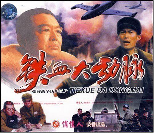 俏佳人老电影 铁血大动脉(vcd) (1998)蒋昌义,丁笑宜